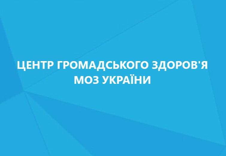 Ссылка на сайт Центр громадського здоровя Міністерства охорони здоровя України