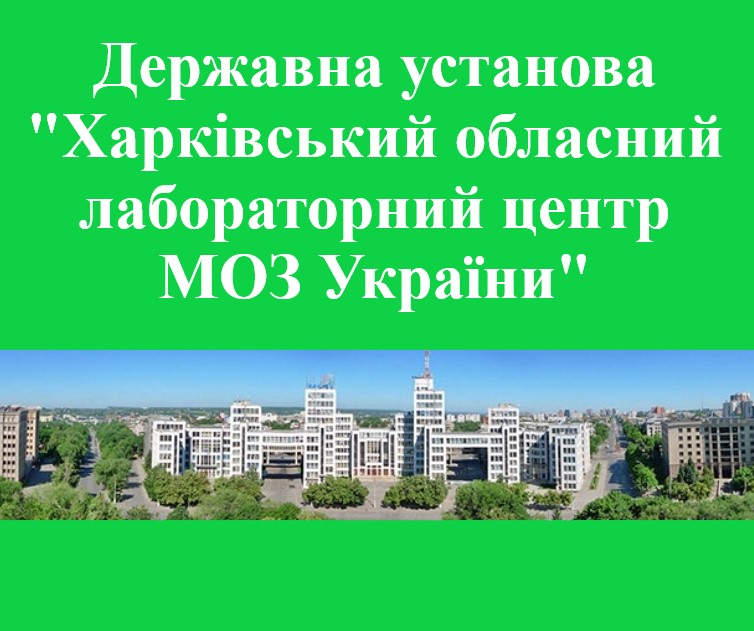 Ссылка на сайт Харківський обласний лабораторний центр Міністерства охорони здоров'я України