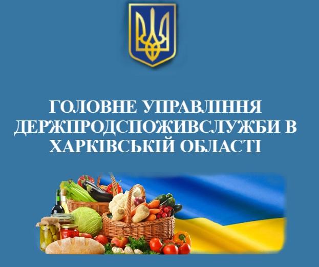 Ссылка на сайт Головне Управління Держпродспоживслужби в Харківській області