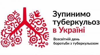 24 березня – Всесвітній і Всеукраїнський день боротьби з туберкульозом