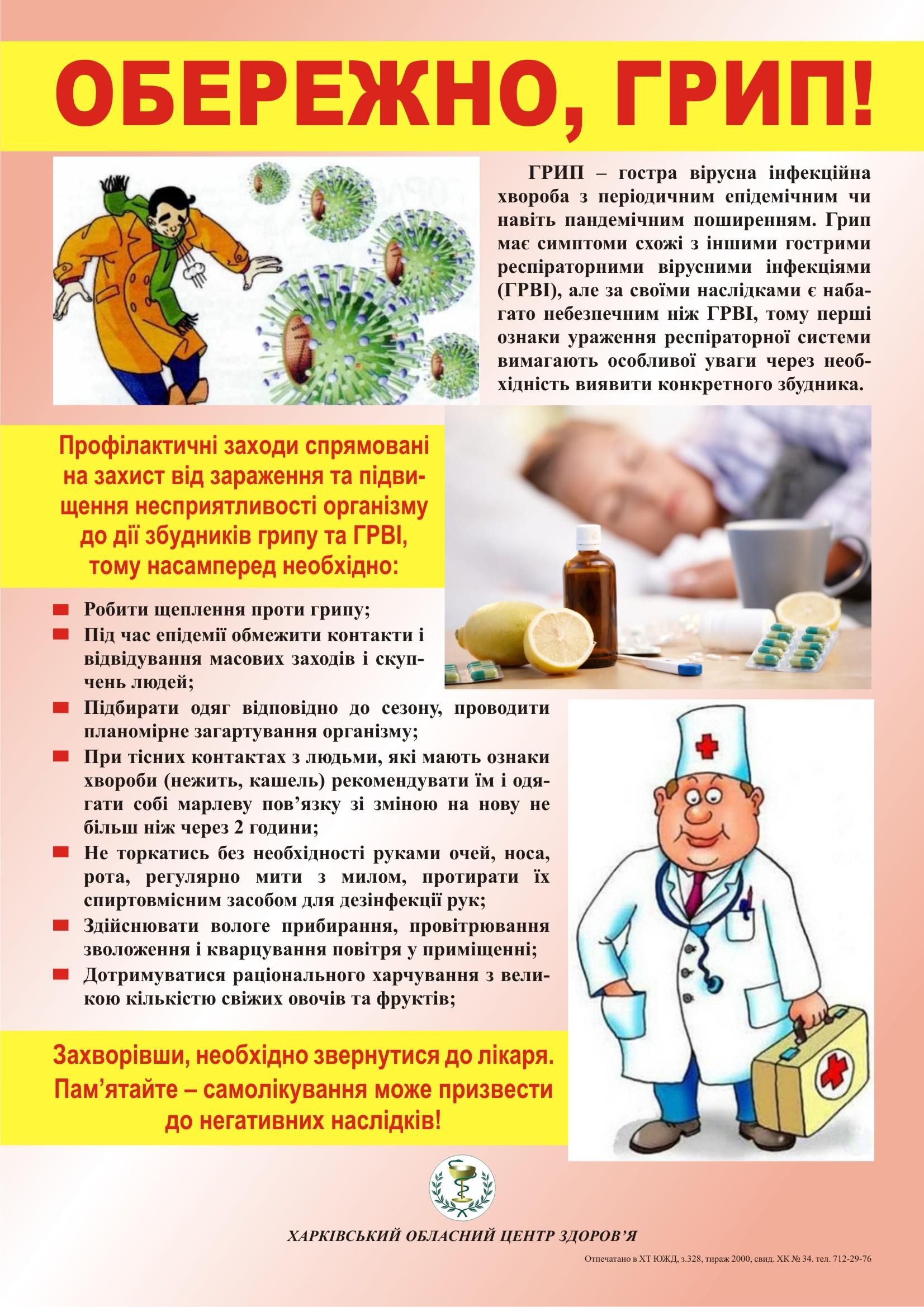 Обережно-грип!, грип,