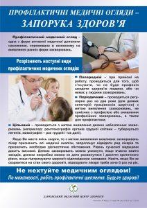 Профилактични Медични огляди
