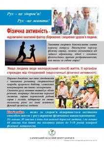 Физична активн_А5