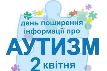 Всесвітній день поширення інформації щодо проблеми аутизму